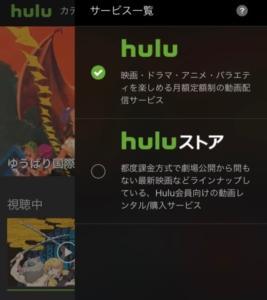【2020年版】hulu(フールー)の登録・加入手順を詳しくお伝えします~魅力は海外ドラマの充実とオリジナルコンテンツ~