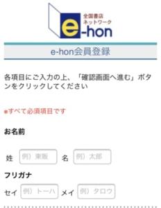 書店員が教えるe-honの利用方法~地元の本屋も応援できるネット書店~