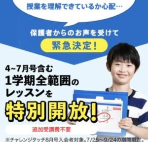 【進研ゼミ】チャレンジタッチ夏のキャンペーンがすごい【8月14日までに入会の方限定】