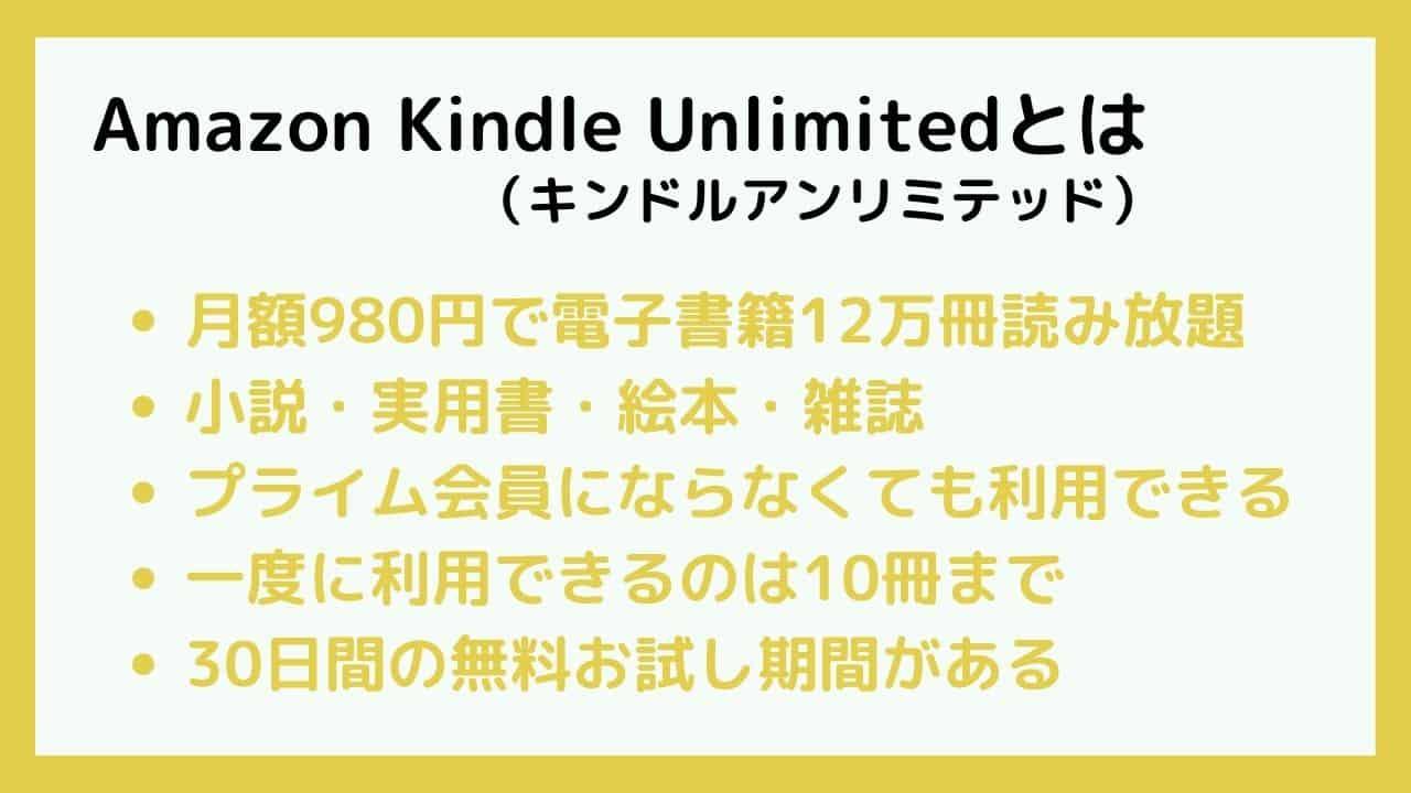 おすすめ kindle アンリミテッド 【最新版】Kindle Unlimitedのおすすめ本!全ジャンル網羅|オーディオブック情報ブログ〜Amazonオーディブルやdocuments.openideo.comの評判などを徹底比較!〜