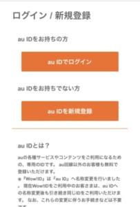 テレビ朝日の動画配信サービスTELASA見放題プランの登録手順