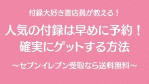 seven-furoku